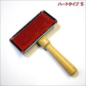 定形外送料無料 日本製スリッカーブラシ ハードタイプS 犬用|togishokunin