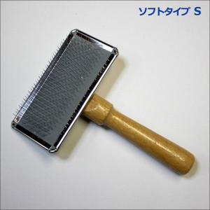定形外送料無料 日本製スリッカーブラシ ソフトタイプS 犬用|togishokunin