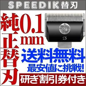 定形外送料無料 バリカン 犬用 スピーディク純正替刃 0.1mm|togishokunin