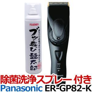 バリカン 散髪 パナソニック Panasonic ER-GP80-K コードレス 半年保証|togishokunin