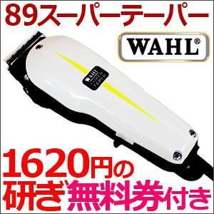 バリカン 散髪 WAHL 89スーパーテーパー 1620円の研ぎ無料券付|togishokunin