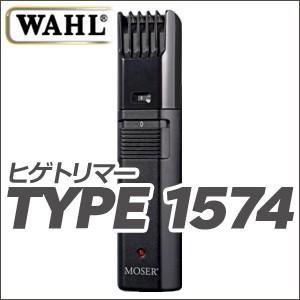 WAHL ヒゲトリマー TYPE1574|togishokunin