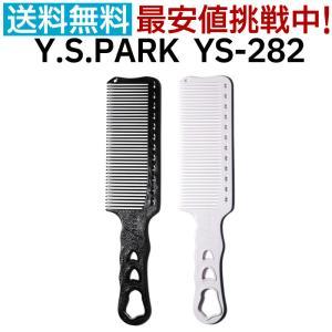 Y.S.PARK ワイエスパーク クリッパーコーム Flattop Comb YS-282
