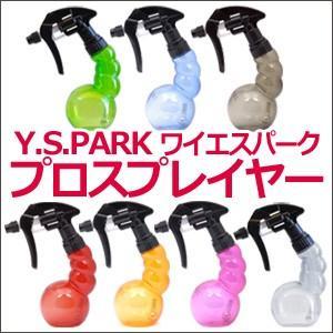 定形外送料無料 Y.S.PARK ワイエスパーク プロスプレイヤー|togishokunin