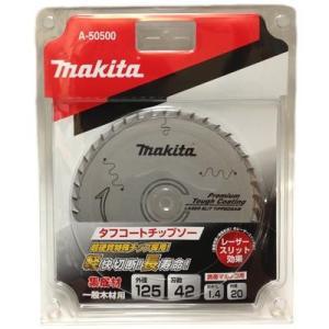 マキタ プレミアムタフコートチップソー 125mm×42P (A-50500) 5枚セット|togiyanet