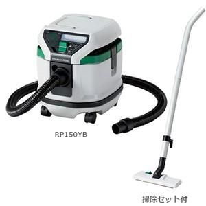 【商品詳細】 ・型式:RP150YB(乾湿両用) 掃除セット付 ・定価:¥50,000(税別) ・連...