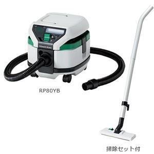 【商品詳細】 ・型式:RP80YB(乾湿両用) 掃除セット付 ・定価:¥47,000(税別) ・連動...