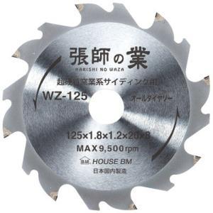 ハウスBM オールダイヤソー 張師の業 125x8P WZ-125|togiyanet