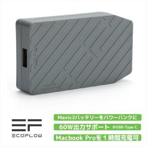 EcoFlow PowerFly for Mavic 2 パワーバンク Mavic2バッテリーをモバイルバッテリーに スマート送信機・Macbook Pro充電可能|tohasen