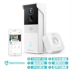 HeimVision ワイヤレステレビドアホン 1080P HDインターホン WiFi スマホ対応 双方向音声 暗視 動体検知 IP65防塵防水 HMB1|tohasen