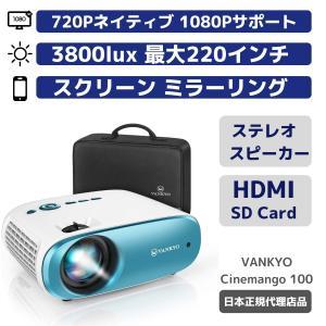 VANKYO Cinemango 100 ミニビデオプロジェクター  1080P 最大220インチ  TVスティック、HDMIx2、USBx2、VGA、TF、AVに対応|tohasen