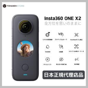 Insta360 ONE X2  本体|tohasen