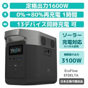 EcoFlow EFDELTA(イーエフデルタ) - 1600W高出力、1260Wh大容量、2時間充電可能なポータブル電源|tohasen