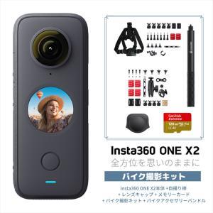 Insta360 ONE X2 バイク撮影キット | 120cm自撮り棒 + レンズキャップ + メモリーカード + バイク撮影キット +バイクアクセサリーバンドル|tohasen