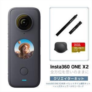 Insta360 ONE X2 クリエイターキット | バレットタイムハンドル + レンズキャップ + メモリーカード セット|tohasen