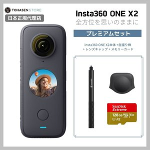 Insta360 ONE X2 プレミアムセット | 120cm自撮り棒 + レンズキャップ + メモリーカード|tohasen