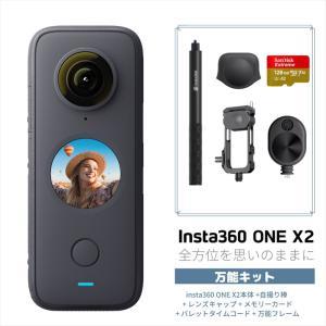 Insta360 ONE X2 万能キット | 120cm自撮り棒 + レンズキャップ + メモリーカード + バレットタイムコード + 万能フレーム|tohasen