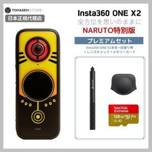 Insta360 ONE X2 NARUTO 特別版 プレミアムセット | 120cm自撮り棒 + レンズキャップ + メモリーカード|tohasen