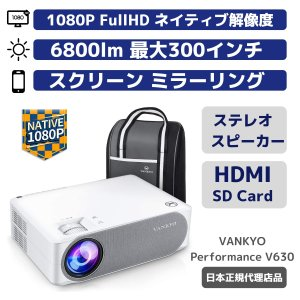 VANKYO V630 1080P フルHDプロジェクター 6800ルーメン|tohasen