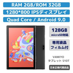 VANKYO S10T 32G Android タブレット | 10.1インチ 1280*800IPS Quad-CORE  800/200万画素カメラ GPSセンサー 専用フィルム付 2GB RAM|tohasen
