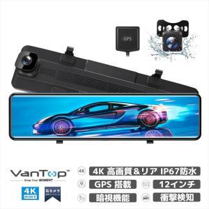 VANTOP ミラー型 ドライブレコーダー H612S  | H612R同等モデル 4K  GPS 12インチ 前後カメラ 最大128GB対応 GPS 右カメラ|tohasen