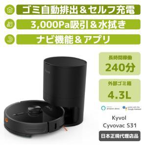 Kyvol Cybovac S31 ロボット掃除機 | ゴミ自動排出機能付 2200Pa スマートマッピング付き 300ml水タンク&150分ランタイム|tohasen