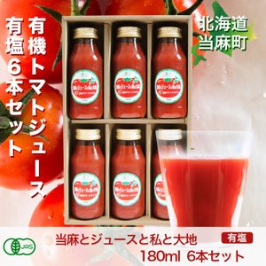 お中元 ギフト 贈り物 ギフト 有機JAS  有塩 トマトジュース 北海道 当麻とジュースと私と大地 180ml 6本 セット 祝い  プレゼント トマト 取り寄せ 国産|tohma-greenlife