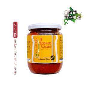 有機 JAS トマトソース 240g 万能トマトソース 北海道 パスタ ハンバーグ 野菜 肉 魚 安心 安全 玉ねぎ 無添加 贈り物 ギフト プレゼント   |tohma-greenlife