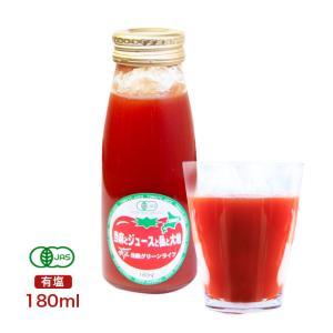 有機JAS 有塩 トマトジュース 北海道 当麻とジュースと私と大地 180ml 祝い  ギフト 贈り物 トマト ジュース 取り寄せ 国産|tohma-greenlife