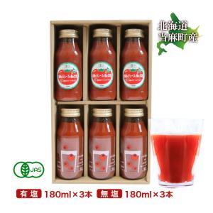 お中元 ギフト 贈り物 有機JAS 2種飲み比べセット  無塩 有塩 トマトジュース 北海道 当麻とジュースと私と大地 180ml 祝い  ジュース 取り寄せ 国産|tohma-greenlife