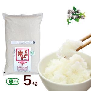 北海道米 令和元年産 安心 安全 有機米 お米 当麻  有機JAS とっとき 純子 (有機栽培 ゆめぴりか 100%) 5kg 米 有機栽培米 オーガニック 北海道|tohma-greenlife