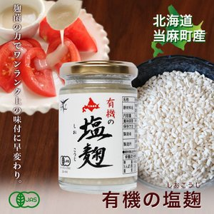 北海道 当麻 有機JAS 塩麹 しおこうじ  調味料 ギフト 祝い  お中元 ギフト お祝い 贈り物|tohma-greenlife