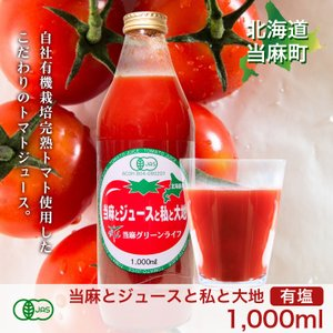 有機JAS 有塩 トマトジュース 北海道 当麻とジュースと私と大地 1000ml  祝い  ギフト お中元 トマト ジュース 取り寄せ 国産|tohma-greenlife