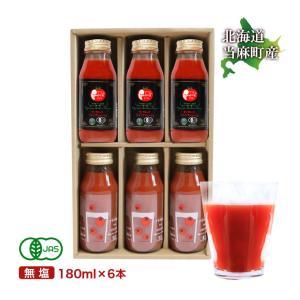 お中元 ギフト 贈り物 有機JAS トマトジュース 無塩 2種飲み比べセット180ml 6本セット ギフトセット 北海道 当麻  有機トマト 祝い 国産 プレゼント|tohma-greenlife