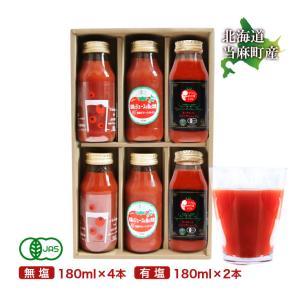 お中元 ギフト 贈り物 有機JAS トマトジュース 3種 飲み比べ セット180ml 6本セット ギフトセット 北海道 当麻  有機トマト 祝い 国産 プレゼント|tohma-greenlife