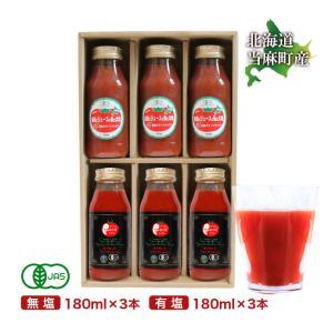 お中元 ギフト 贈り物 有機JAS トマトジュース 2種 飲み比べ セット180ml 6本セット ギフトセット 北海道 当麻  有機トマト 祝い 国産 プレゼント|tohma-greenlife