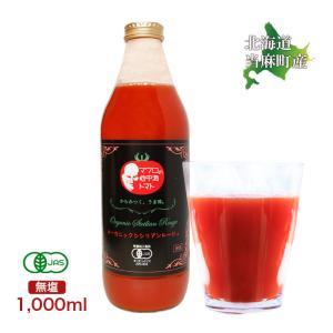 有機JAS トマトジュース  北海道 当麻 シシリアンルージュ(無塩) 1000ml 祝い  お中元 ギフト お祝い 贈り物 トマト ジュース 取り寄せ ヘルシー|tohma-greenlife