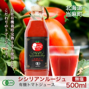 有機JAS トマトジュース  北海道 当麻 シシリアンルージュ(無塩) 500ml 祝い  ギフト 贈り物 トマト ジュース 取り寄せ ヘルシー|tohma-greenlife