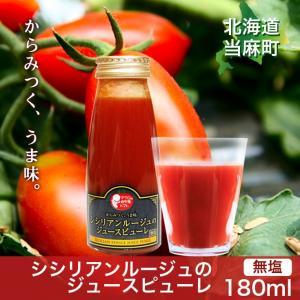 北海道 トマトジュース 当麻 無塩 シシリアンルージュのジュースピューレ 180ml 祝い  ギフト お中元 トマト ジュース 取り寄せ マウロ|tohma-greenlife