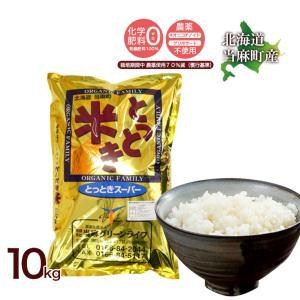 送料無料  令和2年産 北海道米 安心 安全 特別栽培米 お米 当麻  とっときスーパー (特別栽培 あやひめ 100%)10kg 米 ギフト 祝い 贈り物|tohma-greenlife
