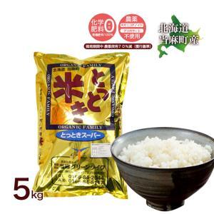 送料無料  令和2年産 北海道米 安心 安全 特別栽培米 お米 当麻  とっときスーパー(特別栽培 あやひめ 100%) 5kg 米 ギフト 祝い 贈り物|tohma-greenlife