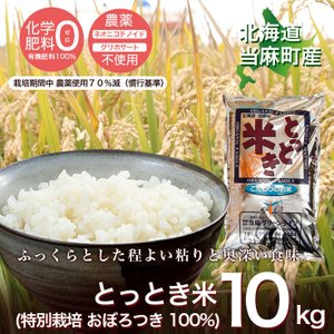 送料無料  令和2年産 北海道米 安心 安全 特別栽培米 お米 当麻  とっとき米(特別栽培 おぼろづき 100%) 10kg 米 ギフト 祝い 贈り物|tohma-greenlife
