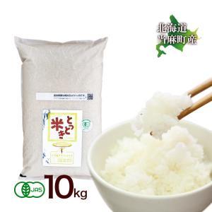 北海道米 令和元年産 安心 安全 有機米 お米 当麻  有機JAS とっとき 有機ゆきひかり (有機栽培 ゆきひかり100%) 10kg 有機栽培米 オーガニック 北海道|tohma-greenlife