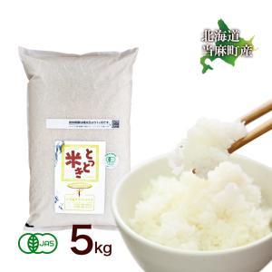 北海道米 令和元年産 安心 安全 有機米 お米 当麻  有機JAS とっとき 有機ゆきひかり (有機栽培 ゆきひかり100%) 5kg 有機栽培米 オーガニック 北海道|tohma-greenlife