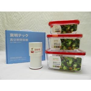 【ポンプ式真空密閉容器】真空保存で美味しさそのまま、新鮮さ長持ち!  ◆ポンプでらくらく真空状態 ポ...