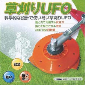 草刈り機 刈払機用 草刈りUFO UFO-25S (250mmサイズ) / 草刈り機の動力を利用 草...