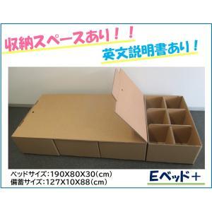 Eベッド+ (ダンボールベッド) tohmei