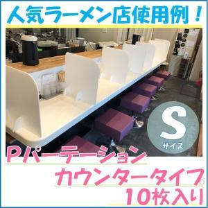 Pパーテーション プラダン ホワイト カウンタータイプ Sサイズ 10枚入り|tohmei