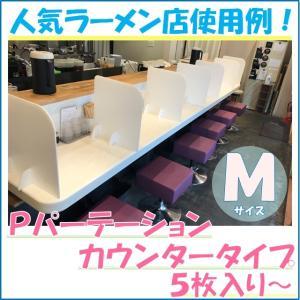 Pパーテーション プラダン ホワイト カウンタータイプ Mサイズ 5枚入り〜|tohmei
