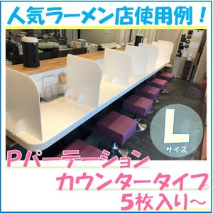 Pパーテーション プラダン ホワイト カウンタータイプ Lサイズ 5枚入り〜|tohmei